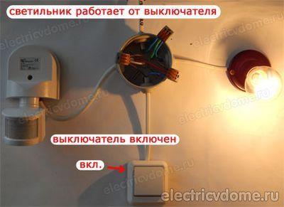 Как сделать чтобы свет включался на движение